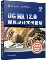 UG NX 12.0模具设计实例精解