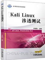 KaliLinux渗透测试/高等院校规划教材