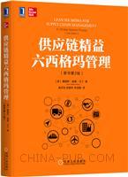 (特价书)供应链精益六西格玛管理(原书第2版)