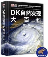DK自然发现大百科 修订版