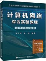计算机网络综合实验教程――协议分析与应用