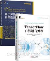 [套装书]基于深度学习的自然语言处理+TensorFlow自然语言处理(2册)