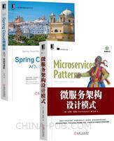 [套装书]微服务架构设计模式+Spring Cloud微服务:入门、实战与进阶(2册)