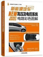 新能源汽车高压及电控系统电路彩色图解