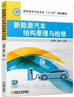 新能源汽车结构原理与检修