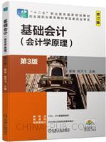 基础会计(会计学原理)(第3版)