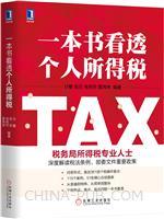 (特价书)一本书看透个人所得税