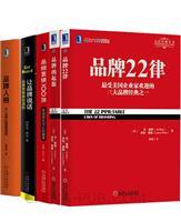 [套装书]品牌22律+品牌的起源+品牌营销100讲+让品牌说话+品牌人格(5册)