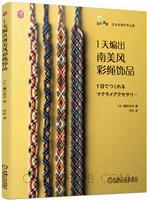 1天编出南美风彩绳饰品