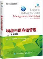 物流与供应链管理(第5版)