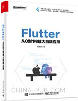 Flutter:��0到1��建大前端��用