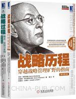 [套装书]战略历程:穿越战略管理旷野的指南(原书第2版)+战略过程:概念、情境与案例(原书第5版)(2册)