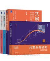 [套装书]共演战略画布+共演战略:重新定义企业生命周期+图解企业成长经典+图解创新管理经典(2册)