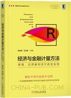 (特价书)经济与金融计量方法:原理、应用案例及R语言实现