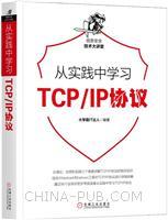 从实践中学习TCP/IP协议