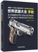世界武器大全 手枪