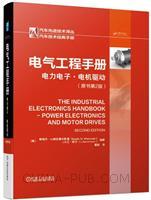电气工程手册:电力电子.电机驱动(原书第2版)