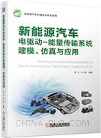 新能源汽车电驱动 能量传输系统建模、仿真与应用