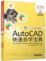 AutoCAD快速自学宝典(2019中文版)