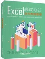 Excel高效办公:财务数据管理