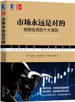 市场永远是对的:顺势投资的十大准则
