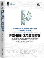 (特价书)PDN设计之电源完整性:高速数字产品的鲁棒和高效设计