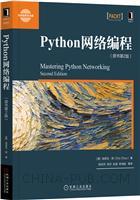 (特价书)Python网络编程(原书第2版)