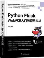 Python Flask Web开发入门与项目实战