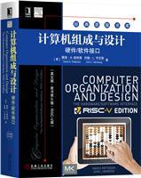 计算机组成与设计:硬件/软件接口(英文版・原书第5版・RISC-V版)