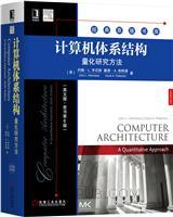 计算机体系结构:量化研究方法(英文版・原书第6版)