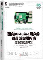 面向Arduino用户的树莓派实用指南:物联网应用开发