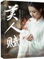 美人赋:意境中国风人像摄影实战(全彩)