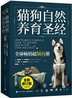 猫狗自然养育圣经