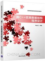 用C++实现数据结构程序设计