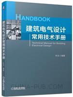 建筑电气设计常用技术手册