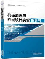 机械原理与机械设计实验指导书