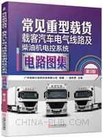 常见重型载货、载客汽车电气线路及柴油机电控系统电路图集 第3版