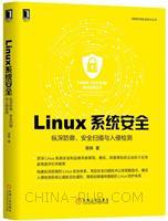 Linux系�y安全:�v深防御、安全�呙枧c入侵�z�y