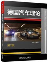 德国汽车理论 第2版