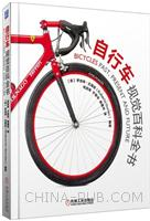 自行车视觉百科全书