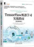 (特价书)TensorFlow机器学习实战指南(原书第2版)