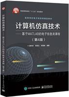 计算机仿真技术――基于MATLAB的电子信息类课程(第4版)
