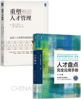 [套装书]人才盘点完全应用手册+重塑人才管理(2册)