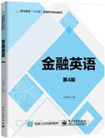 金融英语(第4版)