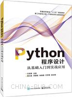 Python程序设计――从基础入门到实战应用