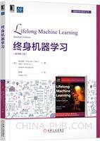 终身机器学习(原书第2版)