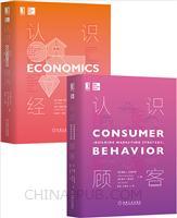 [套装书]认识经济+认识顾客(原书第13版)(2册)