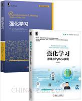 [套装书]强化学习+强化学习:原理与Python 实现[鲜读](2册)