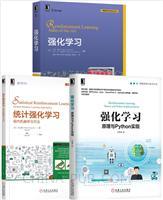 [套装书]强化学习+统计强化学习:现代机器学习方法+强化学习:原理与Python 实现[鲜读](3册)