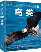 青少年馆藏级动物大百科 5 鸟类